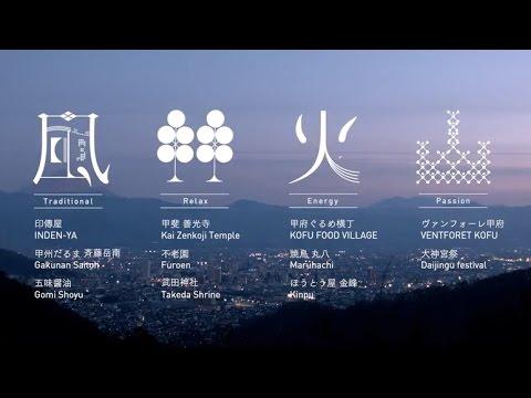 こうふ開府500年観光PR動画『風林火山』