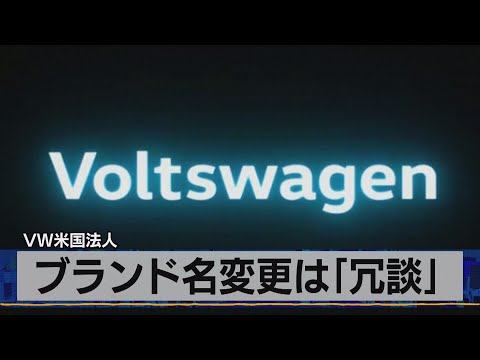 ブランド名変更は「冗談」 VW米国法人(2021年4月01日)