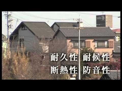 三州瓦の耐久性能・快適性能・耐震性能など【愛知県陶器瓦工業組合】