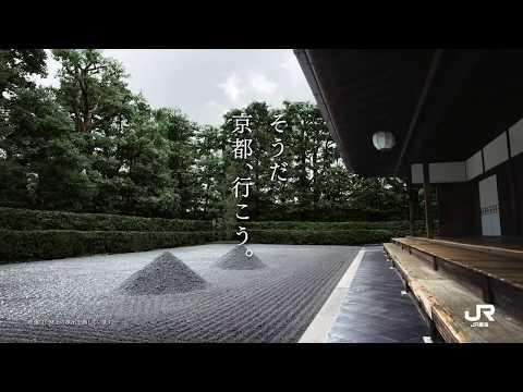 【TVCM】2020年 早春「石庭編」 そうだ 京都、行こう。