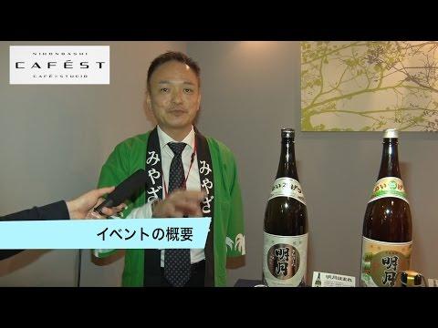 【酒蔵PRESS】NIHONBASHI CAFEST × 宮崎本格焼酎