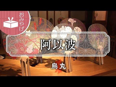 阿以波 / Kyo-Uchiwa Aiba / 京都いいとこ動画