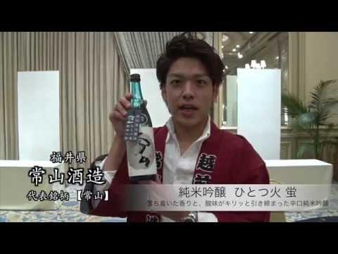 【酒蔵PRESS】越前•若狭の地酒「銘柄紹介」前編