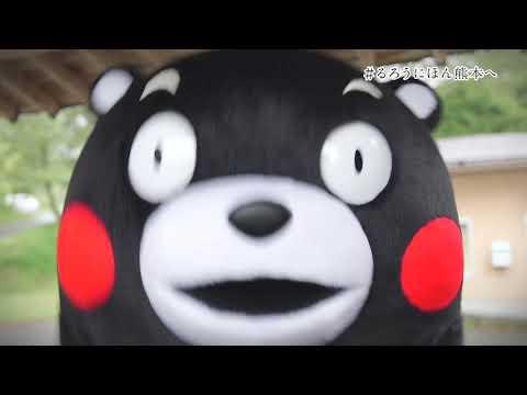 #るろうにほん熊本へ 巡礼の旅 プロモーションムービー