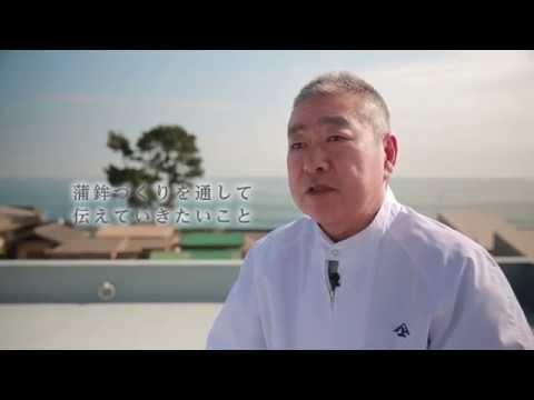 小田原 山上蒲鉾店 かまぼこ製造へのこだわり