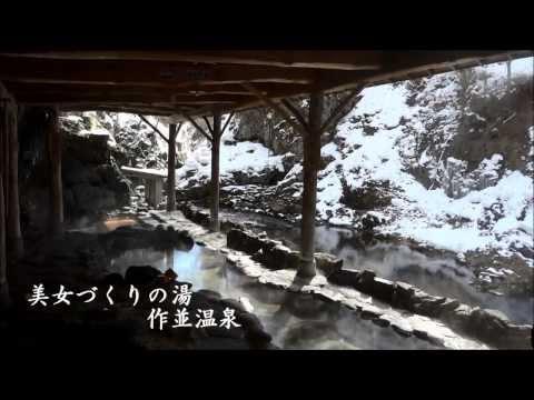 仙台の奥座敷「美女づくりの湯・作並温泉」