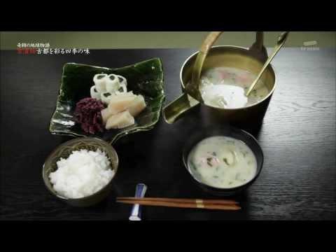 奇跡の地球物語 京漬物 Kyo-Tsukemono 2/2
