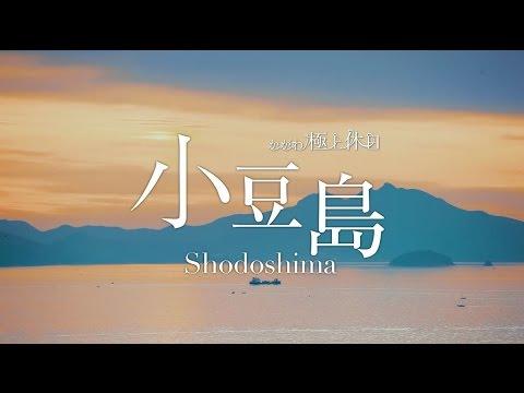 小豆島 極上のロマンチック