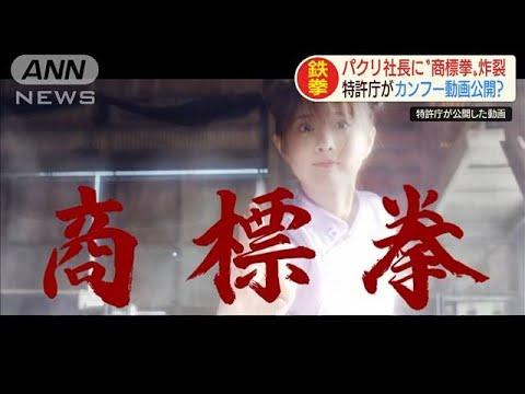 """パクリ社長に""""商標拳""""特許庁がカンフー動画公開?(20/01/22)"""