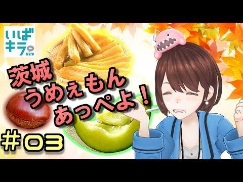【#03】アナウンサーひとりでできるもん ~茨城「食」名産品ニュース~【茨ひより】