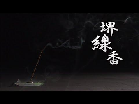 堺の伝統産業【線香】