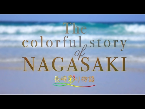 The colorful story of NAGASAKI -長崎彩り物語-