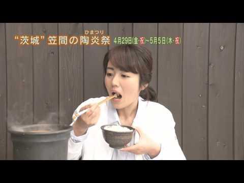 磯山さやかの旬刊!いばらき『笠間焼』(平成28年4月22日放送)