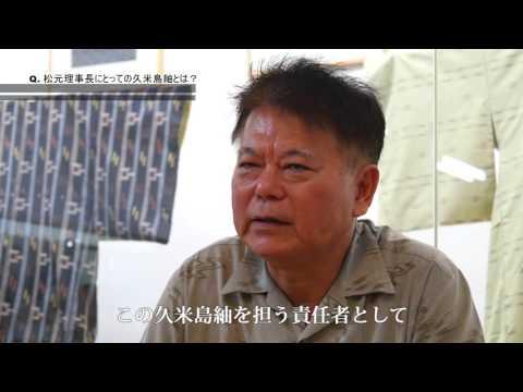 <京都きもの市場> 久米島紬 (染織産地ムービー)