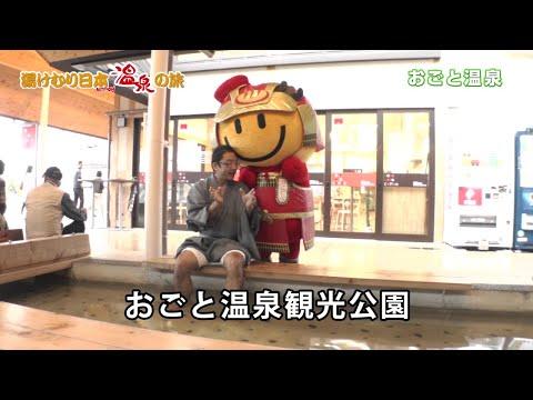 湯けむり日本 温泉の旅 おごと温泉