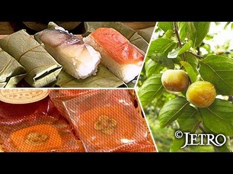 【JETRO】柿くへば・・・ おいしい奈良を再発見 ‐古都の味を世界に発信‐