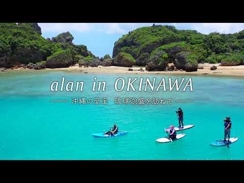 alan in OKINAWA 琉球泡盛を訪ねて【沖縄国税事務所】