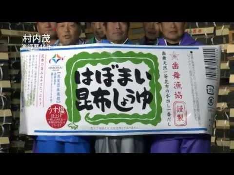 はぼまい昆布しょうゆCM 漁師編 2012年Ver.