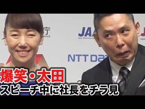 爆笑・太田、スピーチ中に光代社長を横目でチラ見/「日本ネーミング大賞2020」授賞式