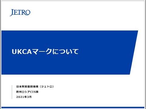 JETRO解説動画「UKCAマーク」