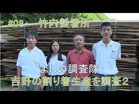 #08 竹内製箸所 割り箸職人 「竹内 善博」 (よしの調査隊)