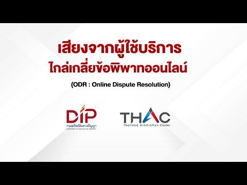 เสียงจากผู้ใช้บริการไกล่เกลี่ยข้อพิพาทออนไลน์ (ODR : Online Dispute Resolution)