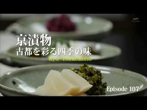 奇跡の地球物語 京漬物 Kyo-Tsukemono 1/2
