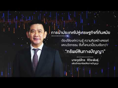 ความก้าวหน้าของทรัพย์สินทางปัญญาไทย ฟันเฟืองสำคัญในการขับเคลื่อนเศรษฐกิจของประเทศ