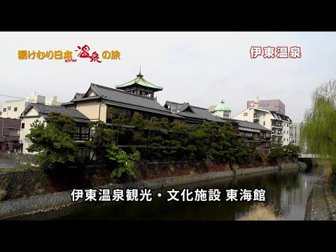 湯けむり日本 温泉の旅 伊東温泉