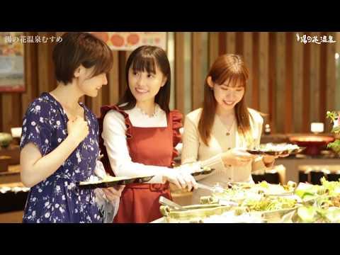 湯の花温泉むすめ「京都亀岡湯の花温泉を巡る」女子旅のススメ!