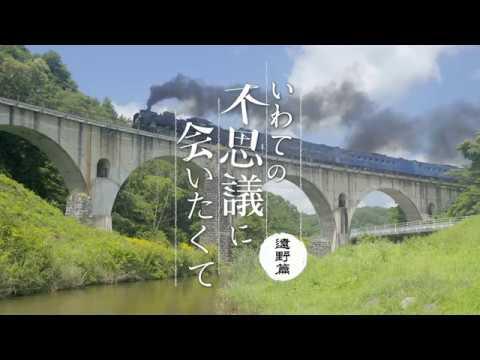 「いわての不思議に会いたくて ~遠野篇~」岩手県魅力発信PR動画