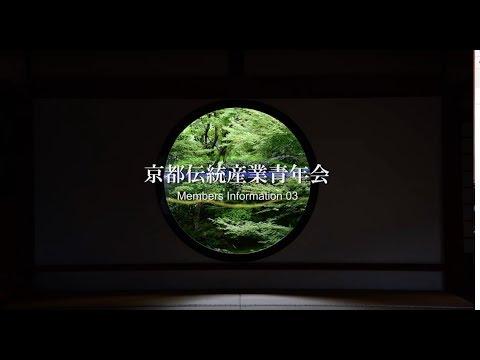 京都伝統産業青年会 2018