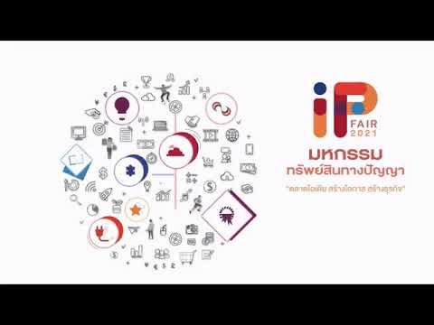 พิธีเปิดงาน IP Fair 2021 โดยรัฐมนตรีช่วยว่าการกระทรวงพาณิชย์ (นายสินิตย์ เลิศไกร)