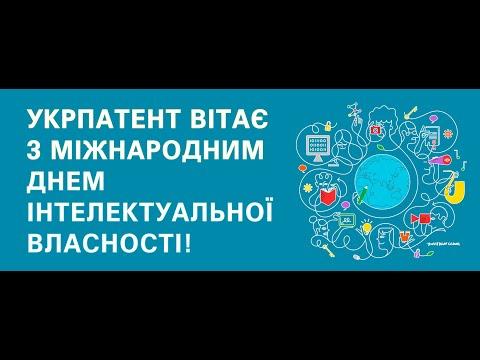 До Міжнародного дня інтелектуальної власності - 2021