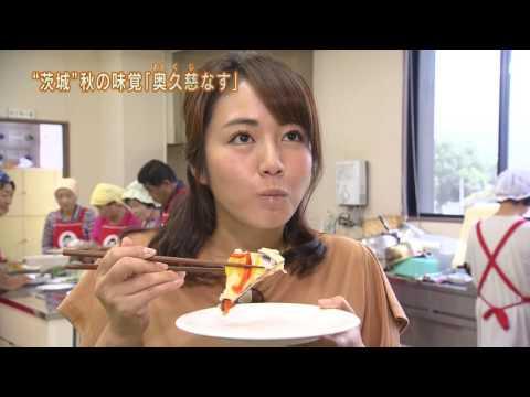 磯山さやかの旬刊!いばらき『奥久慈ナス』(平成28年9月2日放送)