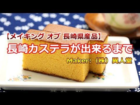 【メイキングオブ長崎県産品】長崎カステラが出来るまで(異人堂)