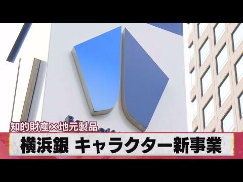 横浜銀 キャラクター新事業 知的財産×地元製品(2021年3月12日)