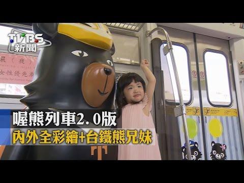 【TVBS】喔熊列車2.0版 內外全彩繪+台鐵熊兄妹