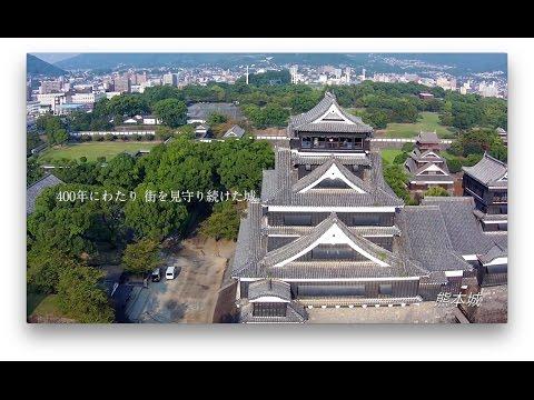 熊本県観光PV_日本語版