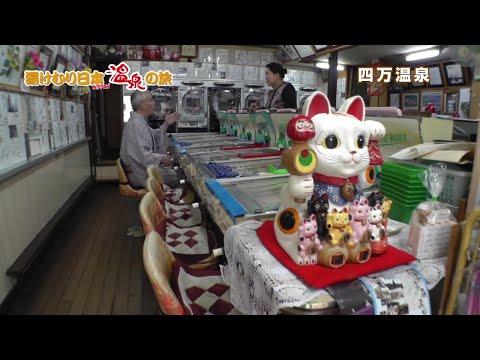 湯けむり日本 温泉の旅 四万温泉