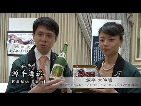 【酒蔵PRESS】越前•若狭の地酒「銘柄紹介」後編