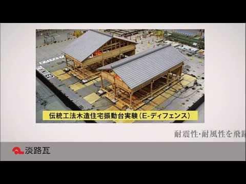 淡路瓦の紹介ムービー(日本語版)