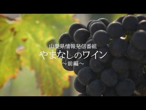 やまなしのワイン(前編)