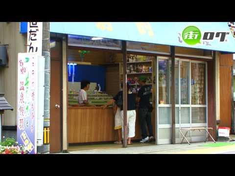 越後湯沢 温泉街 - 地域情報動画サイト 街ログ