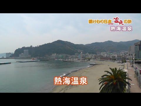 湯けむり日本 温泉の旅 熱海温泉