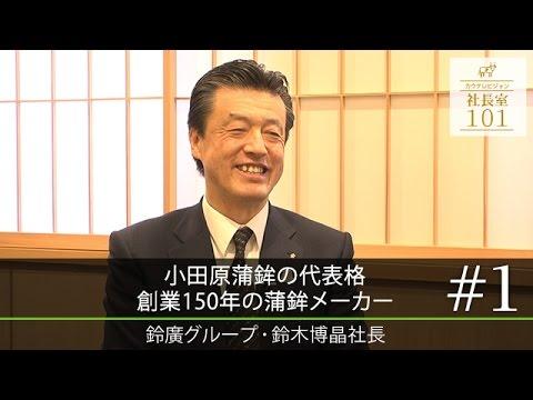 【鈴廣グループ(1)】小田原蒲鉾の代表格 創業150年の蒲鉾メーカー