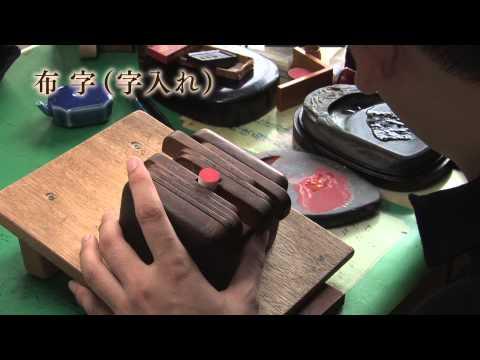 煌雅印の制作工程 |甲州手彫印章望月煌雅
