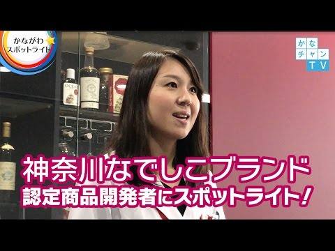 神奈川なでしこブランド認定商品開発者にスポットライト! 2017/02/24