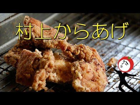 中津の 村上からあげ 日本1おいしい ♪ 【 Travel Japan うろうろ九州 】大分県 耶馬渓 Deep-Frid chiken