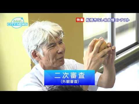ふなばしCITY NEWS 平成28年9月3日放送